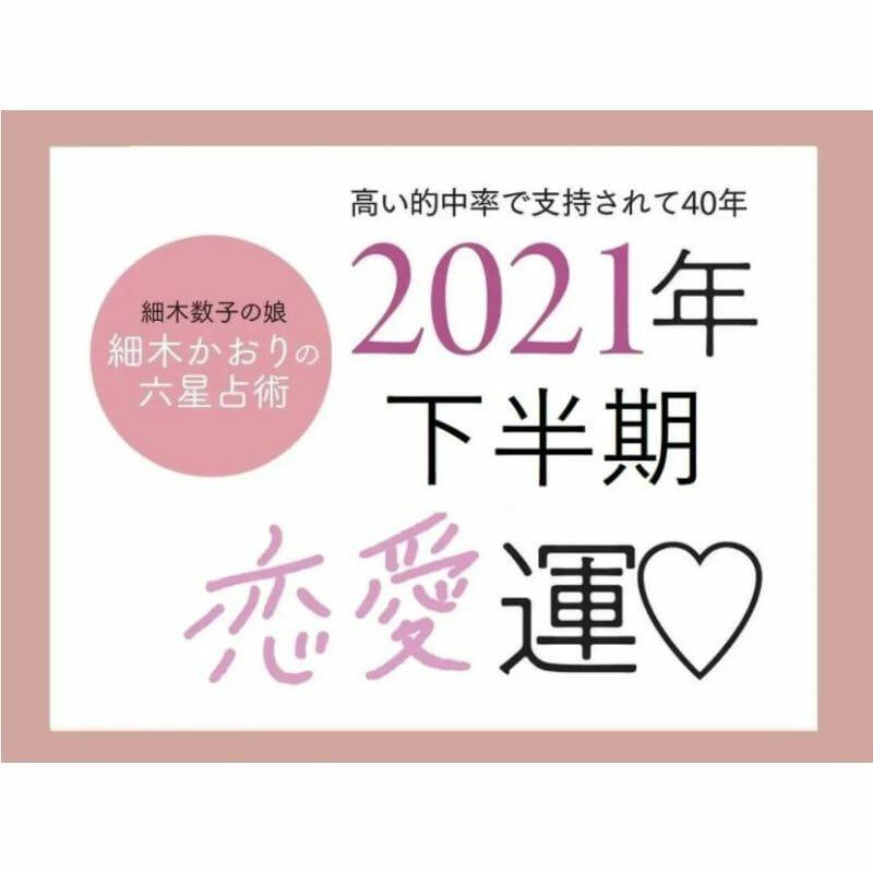 2021年下半期恋愛運