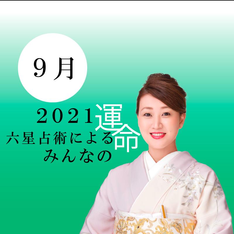 【婦人画報デジタル】2021年9月の運命