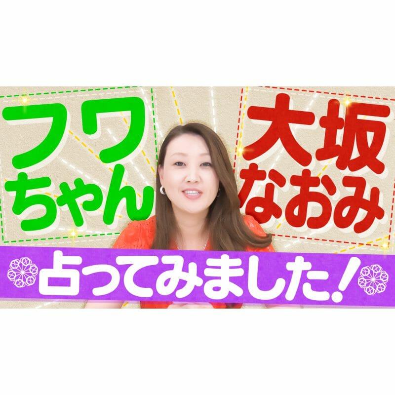 フワちゃん・大阪なおみさんを占いました