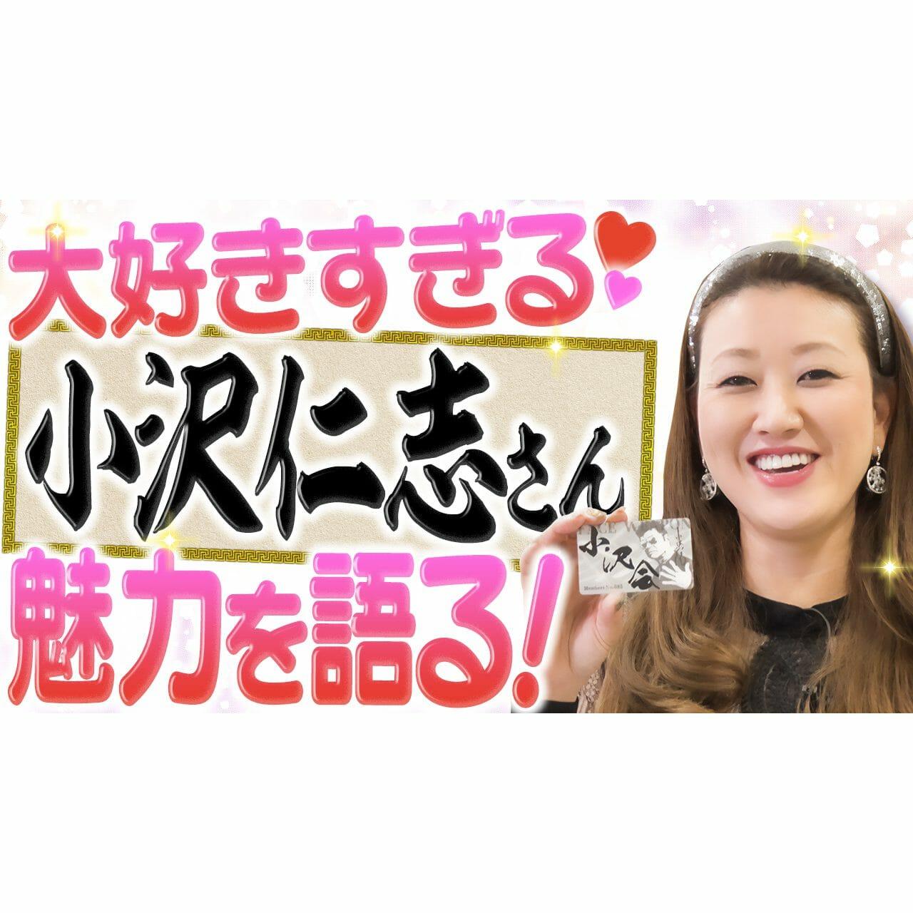 大好きすぎる【小沢仁志さん】魅力を語る!