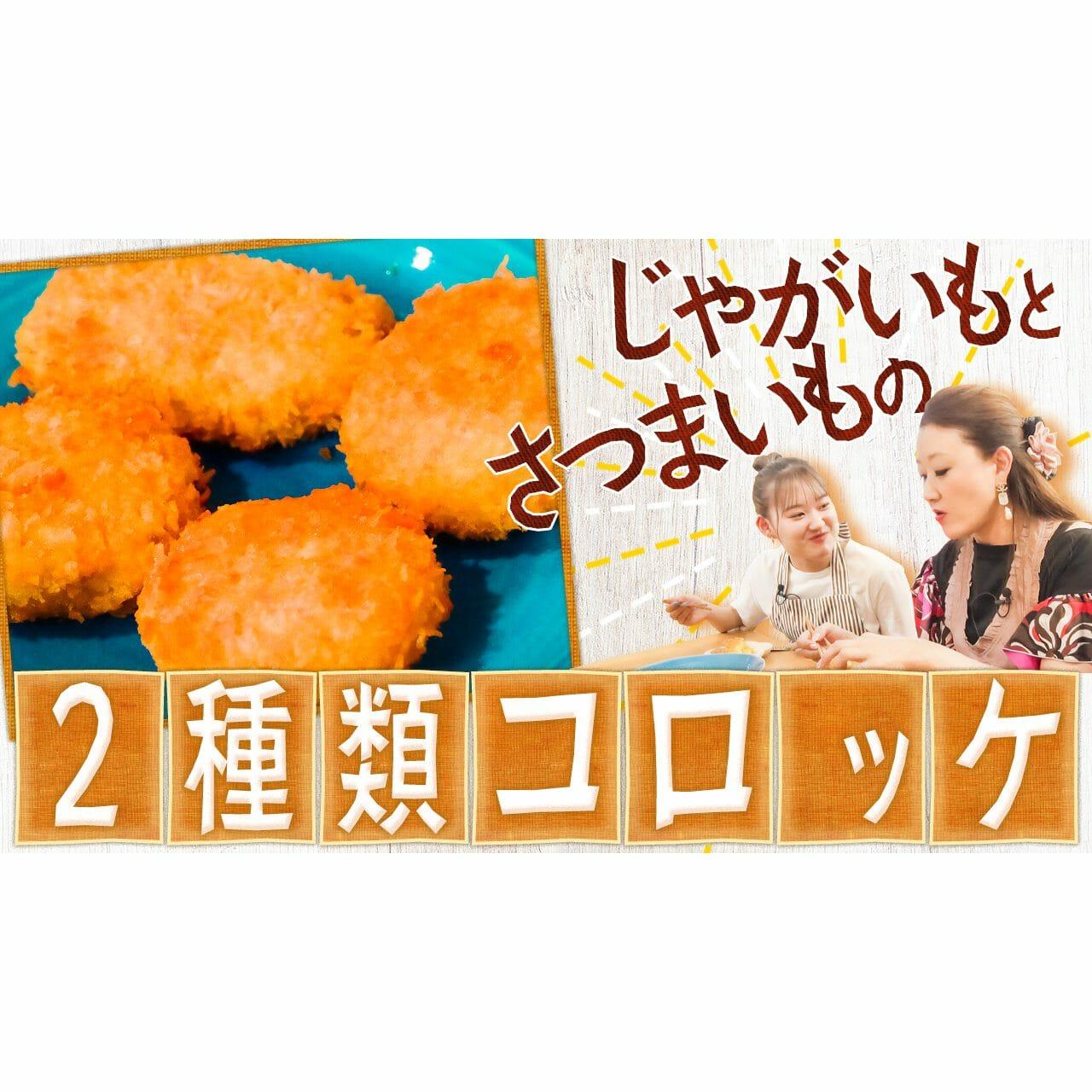 かおりクッキング【2種類のコロッケ】