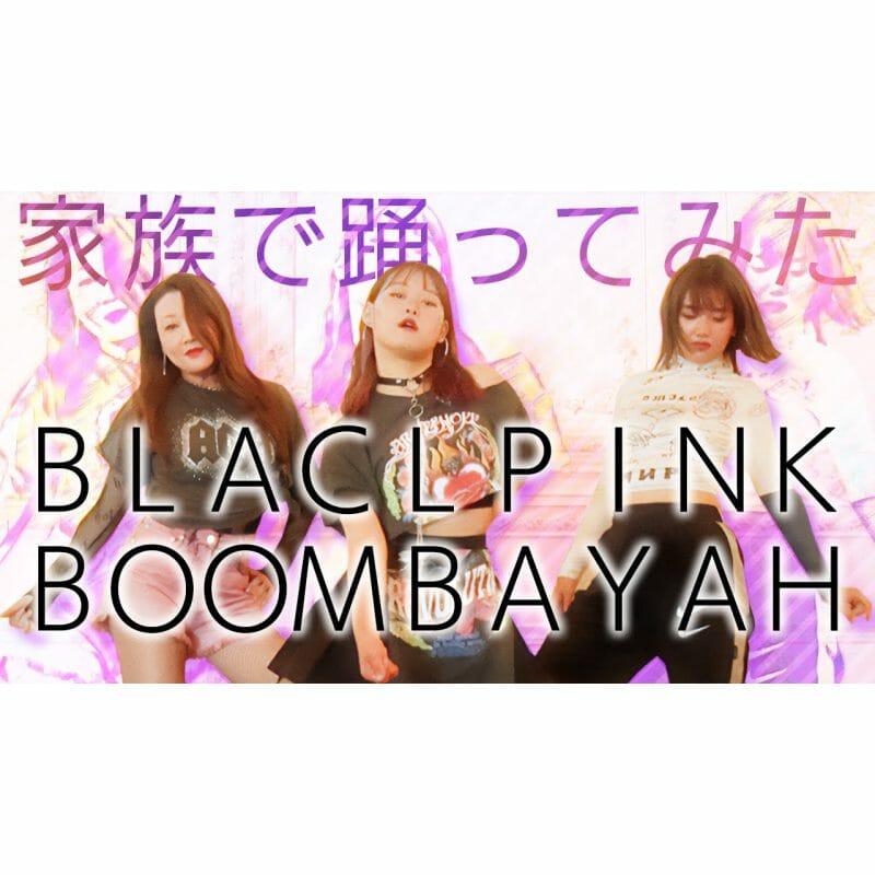 【踊ってみた】BLACKPINK - BOOMBAYAH   登録者6万人記念企画‼
