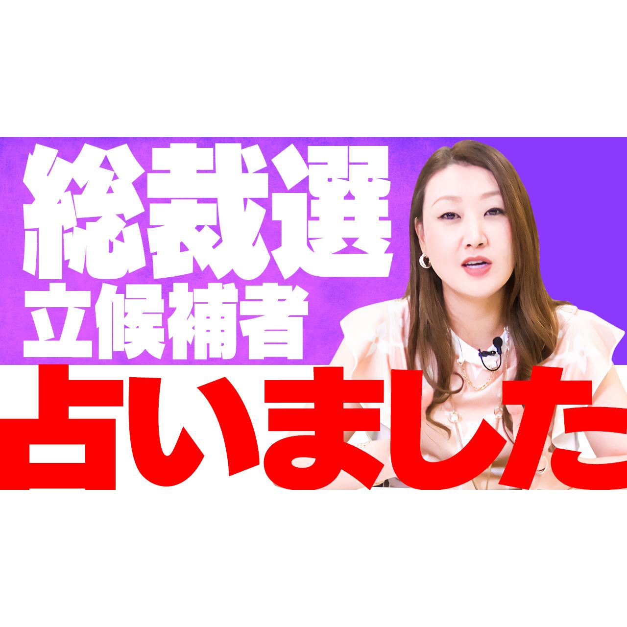 【六星占術】自民党総裁選を占ってみました!