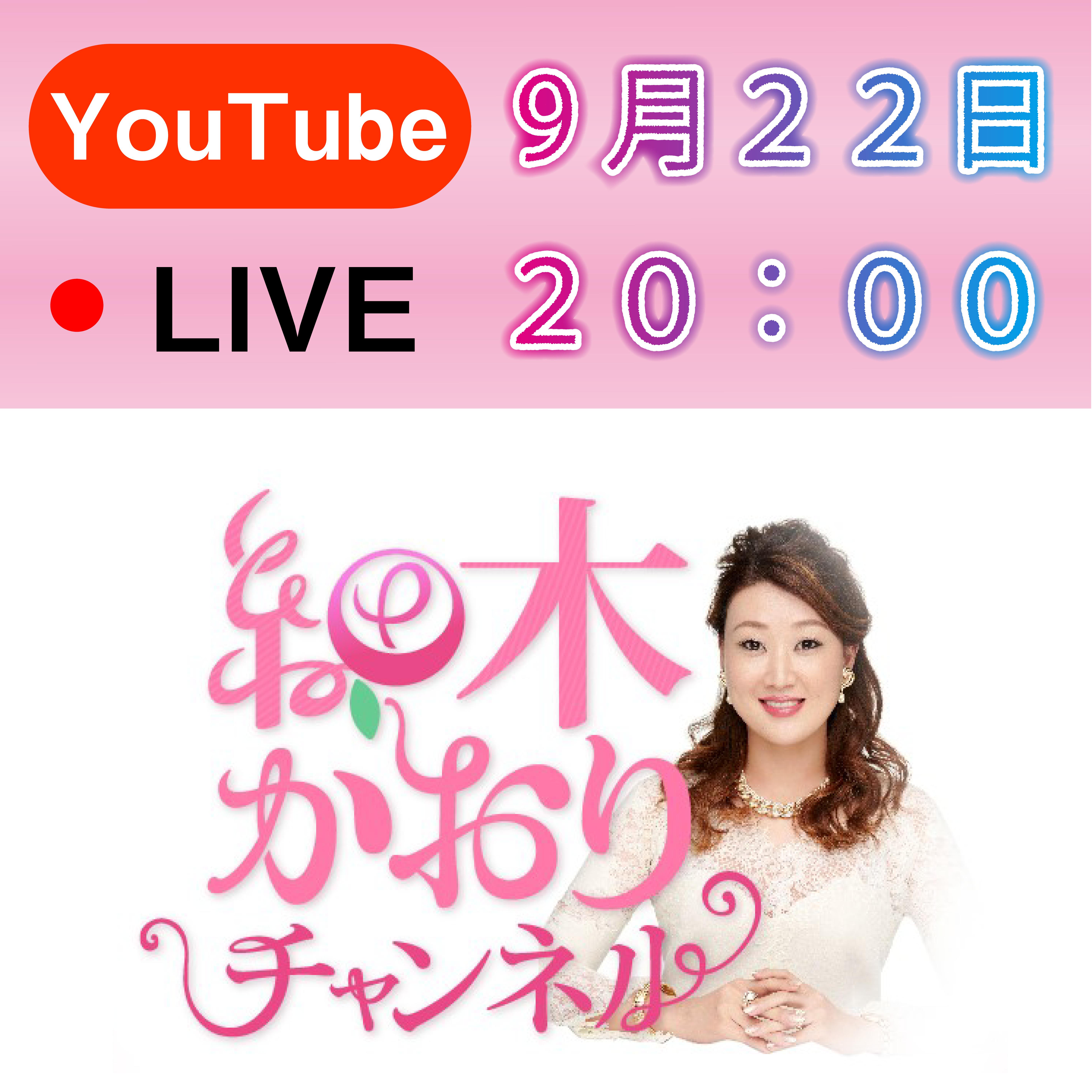【9月22日】YouTubeLive