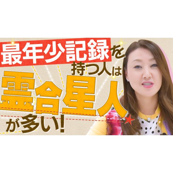 【六星占術】最年少記録保持者に多いのは〇星人!?